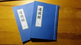 钦定四库全书,老子道德经, (魏)王弼注 上下两册无函套