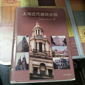 上海近代建筑史稿