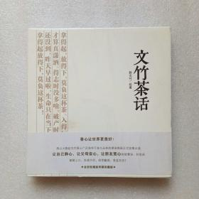 文竹茶话(全4册)全新未开封