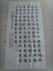 余新凯:书法:作诗一首(四川省巴中市)(带原作邮寄信封及简介)
