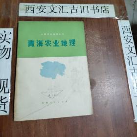 青海农业地理