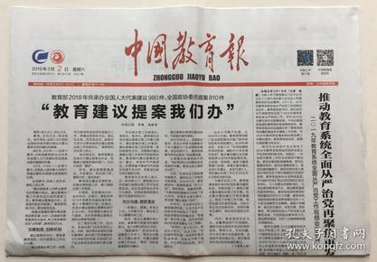 中国教育报 2019年 3月2日 星期六 第10652期 今日8版 邮发代号:81-10