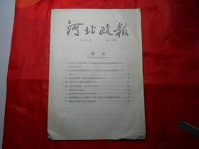 《河北政报》1958年第19期