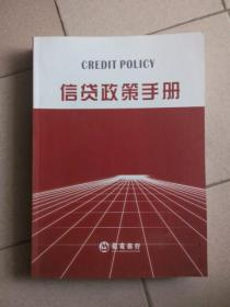 信贷政策手册 2010
