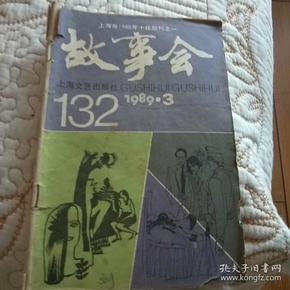 故事会1989.3