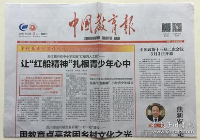 中国教育报 2019年 3月3日 星期日 第10653期 今日4版 邮发代号:81-10