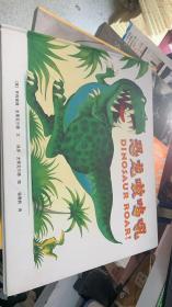 爱心树世界杰出绘本选:恐龙嗷呜吼 (精装绘本)  店上