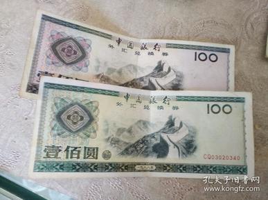 《1979年中国银行外汇兑换券100元》+《1988年中国银行外汇兑换券100元》两种合售!!