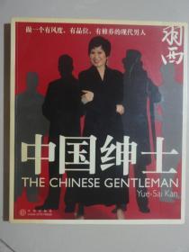 中国绅士  (正版现货)