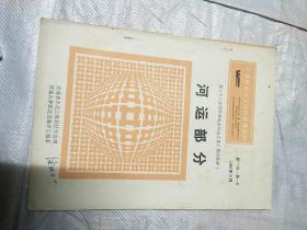 第二十六届 国际航运会议论文集(第四分册):河运部分