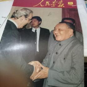 人民画报1988.10