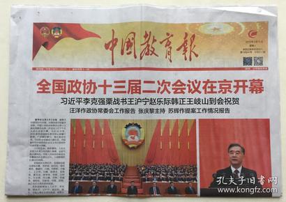 中国教育报 2019年 3月4日 星期一 第10654期 今日12版 邮发代号:81-10