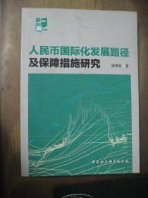 人民币国际化发展路径及保障措施研究(FS)