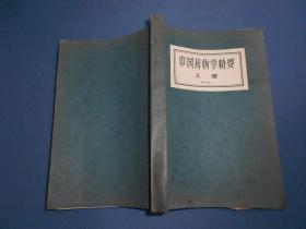 中国药物学精要 上册(一)油印本