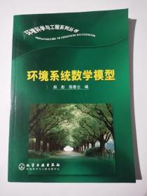 环境系统数学模型(环境科学与工程系列丛书)