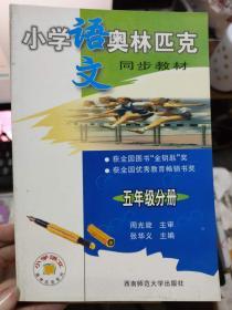 《小学语文奥林匹克同步教材 五年级分册》