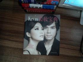 彩妆天王Kevin美妆宝典:教你创造梦想中的美丽