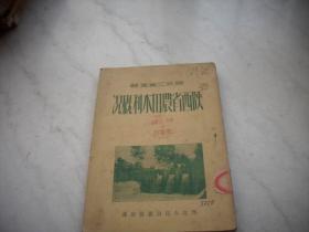 1951年西北人民出版社初版【陕西省农田水利概况】!印量3000册