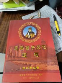 惠安曾子文化通志(征求意见稿)