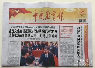 中国教育报 2019年 3月5日 星期二 第10655期 今日12版 邮发代号:81-10