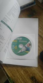 新视野英语听说教程4 第三版   含光盘.