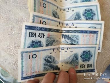 《1979年中国银行外汇兑换券10元》九张合售!!