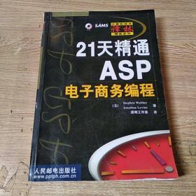 21天精通ASP电子商务编程