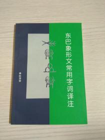 东巴象形文常用字词译注