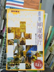 特价!香港明星餐厅/国际都会9787506263979