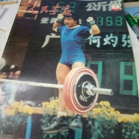 人民画报1988.7