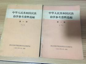 中华人民共和国民法教学参考资料选编 第一辑 上下两册