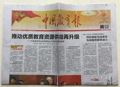 中国教育报 2019年 3月7日 星期四 第10657期 今日12版 邮发代号:81-10