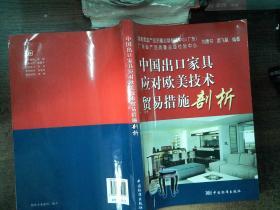 中國出口家具應對歐美技術貿易措施剖析....