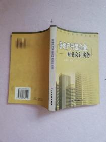 房地产开发企业财务会计实务【实物拍图 有划线笔记】