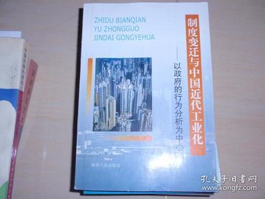制度变迁与中国近代工业化——以政府的行为分析为中心【作者签赠本】080307--