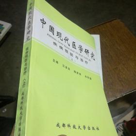 中国现代医学研究疾病预防与诊疗