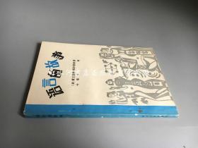 语言的故事(山东大学版)