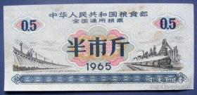 全国通用粮票半斤(1965年)--文革全国通用粮票甩卖-实拍-包真-全新无折-店内更多-罕见