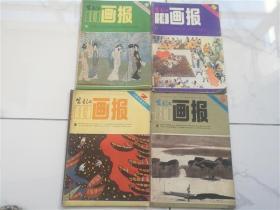 富春江画报 1984 2 3 4 9 两册