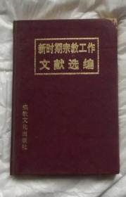 新时期宗教工作文献选编