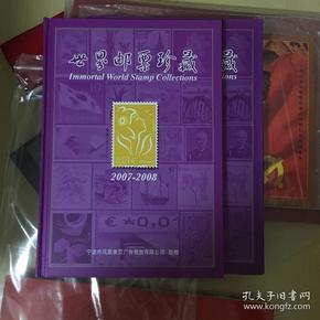 世界邮票珍藏