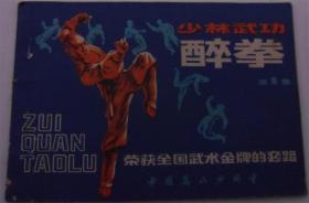 少林武功:醉拳 (第1集)中国嵩山少林寺