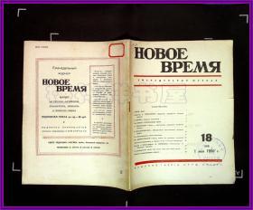 HOBOE BPEMЯ 1950 18 俄语