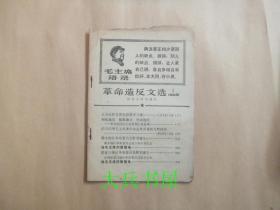 革命造反文选1968.1