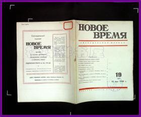 HOBOE BPEMЯ 1950 19 俄语