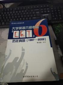 大学英语六级考试历年真题  1997-2002