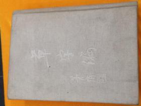 草字编(第一册1983年, 布面硬精装 16开厚册),