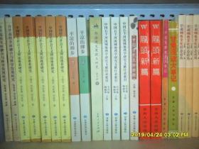 中国石羊河流域地理学研究文献目录索引