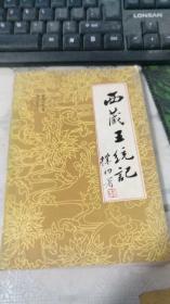 西藏王统记:吐蕃王朝世系明鉴