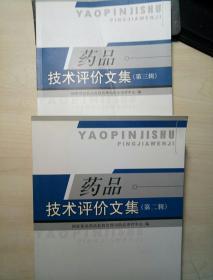 药品技术评价文集(第二辑)、药品技术评价文集(第三辑)2册合售
